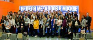 ГУУ на Металл Экспо 2018