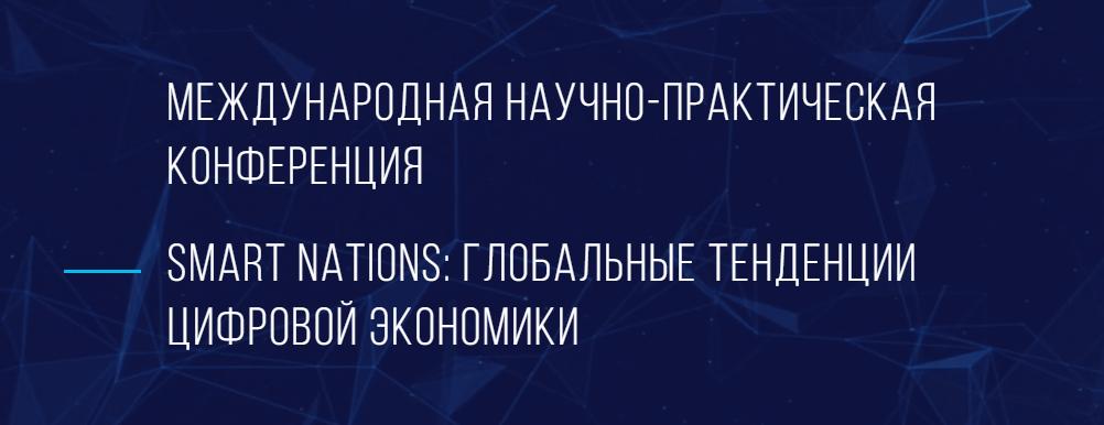 Международная научно-практическая конференция «Smart Notions: глобальные тенденции цифровой экономики»