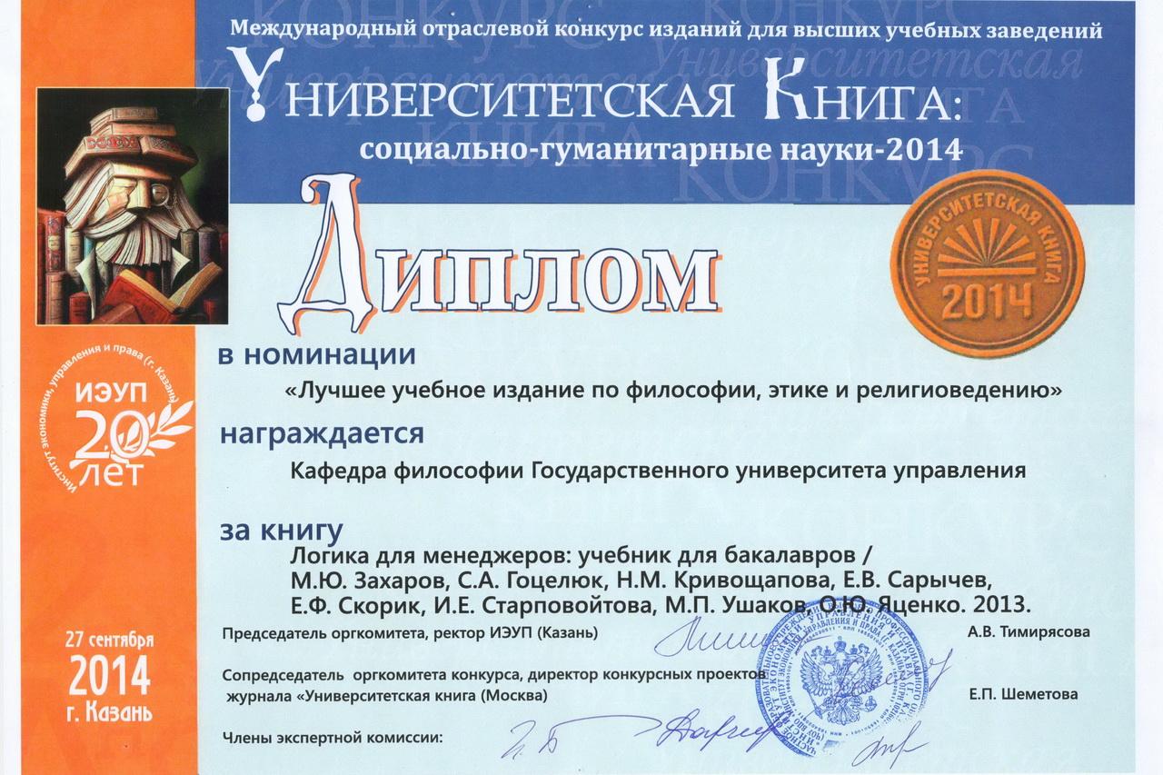 Купить диплом медсестры новокузнецк При заказе диплома без приложения стоимость уменьшается на 5 000 рублей Оформление дипломов для регионов происходит только по предоплате