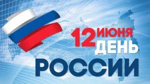 Поздравление с Днём России от врио ректора Александра Троицкого