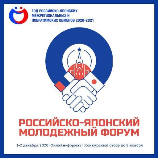 Российско-японский молодежный форум |Официальный сайт Государственного  университета управления
