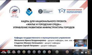 Эксперты ГУУ рассказали школьникам города Москвы о подготовке кадров, которые в дальнейшем будут управлять инфраструктурой городов