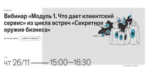 Онлайн-встречи «Секретное оружие бизнеса»