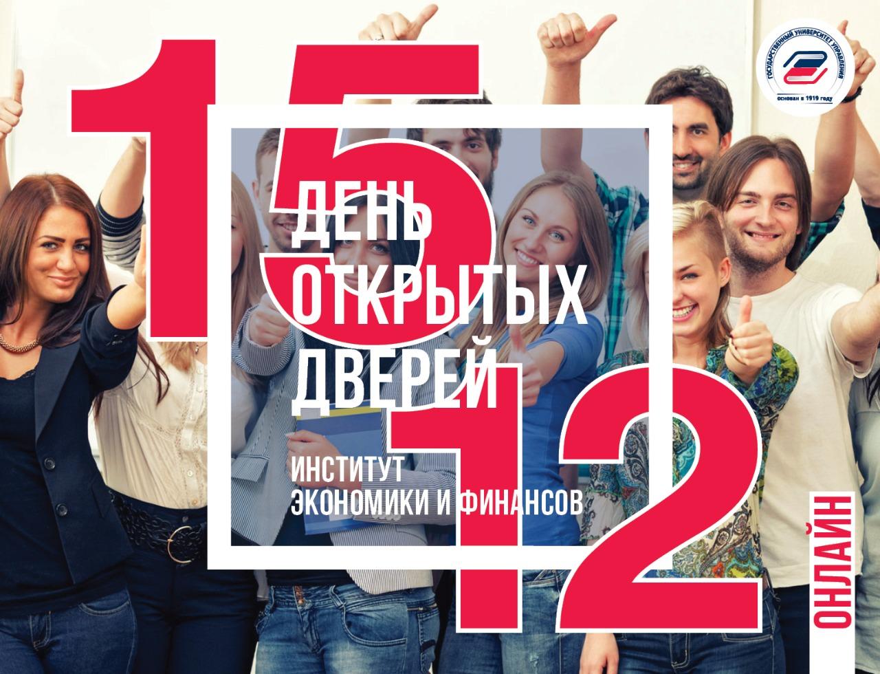 День открытых дверей Института экономики и финансов