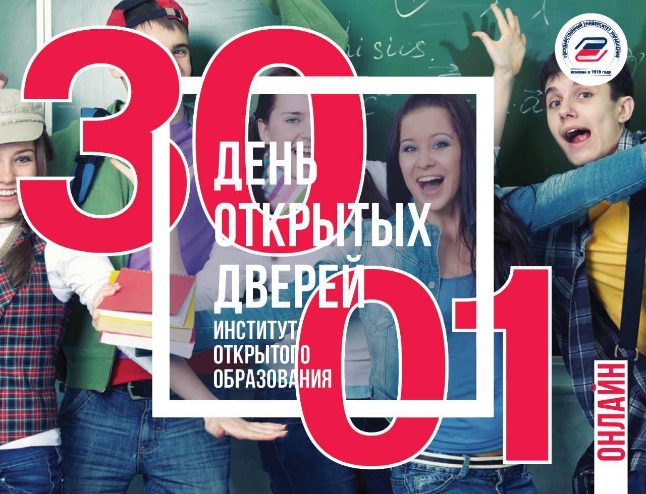 День открытых дверей Института открытого образования