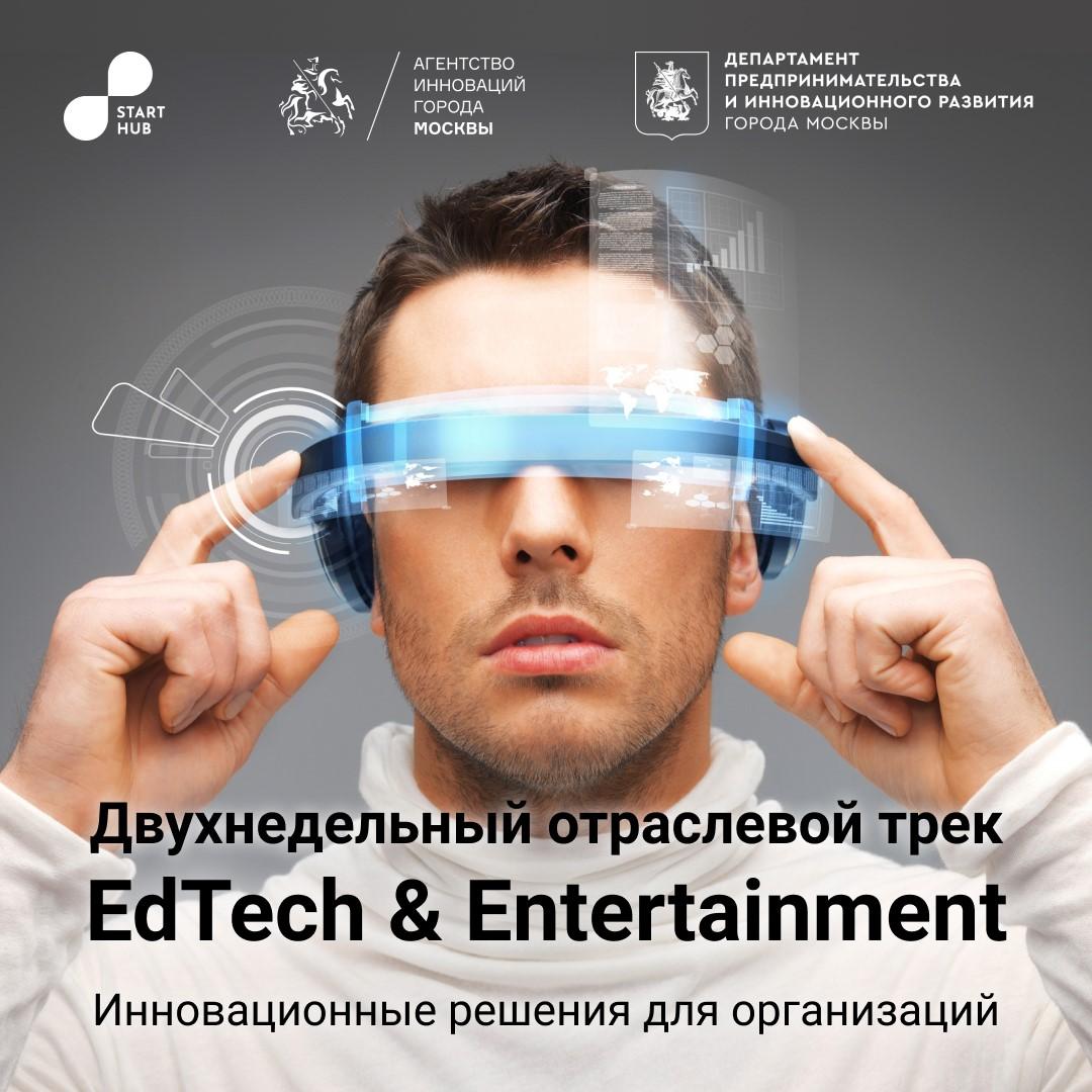 Двухнедельный отраслевой трек EdTech&Entertainment