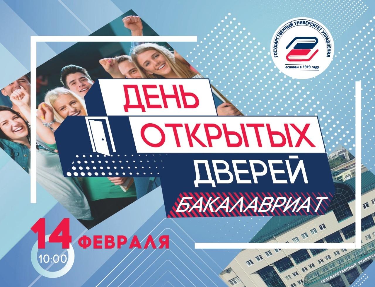 ГУУ проведет день открытых дверей для поступающих в бакалавриат в офлайн-режиме