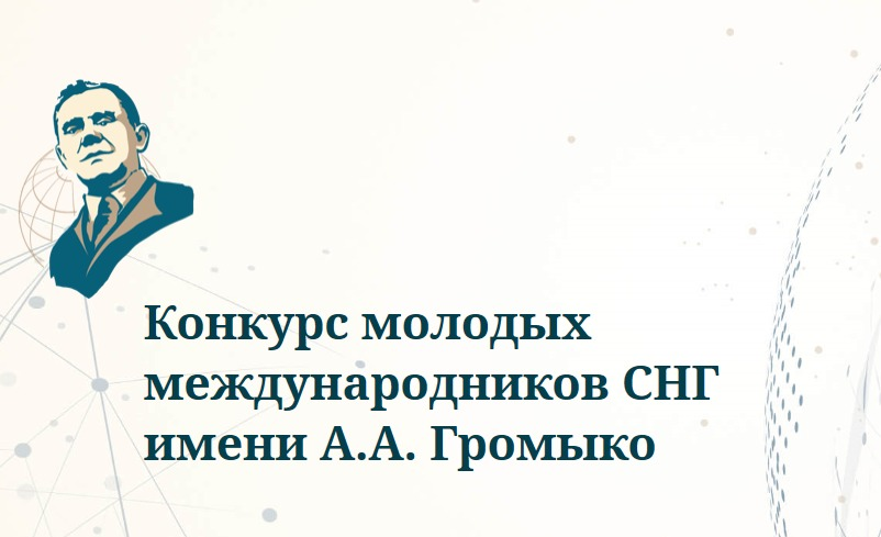 Конкурс молодых международников СНГ имени А.А. Громыко