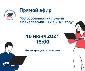 Прямой эфир «Об особенностях приема в бакалавриат ГУУ в 2021 году»