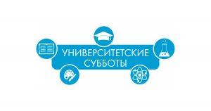 «Университетские субботы» вернулись в Государственный университет управления