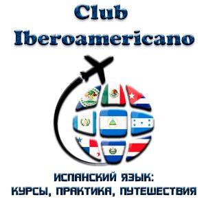 """Творческое объединение """"Иберо американский клуб"""" Официальный  enotvttrage"""