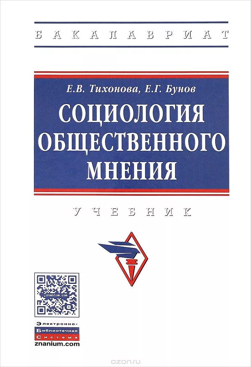 Учебник Социологии Куликовская Битва