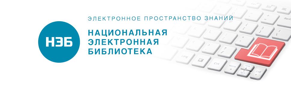Национальная электронная библиотека: доступ открыт | Официальный ...