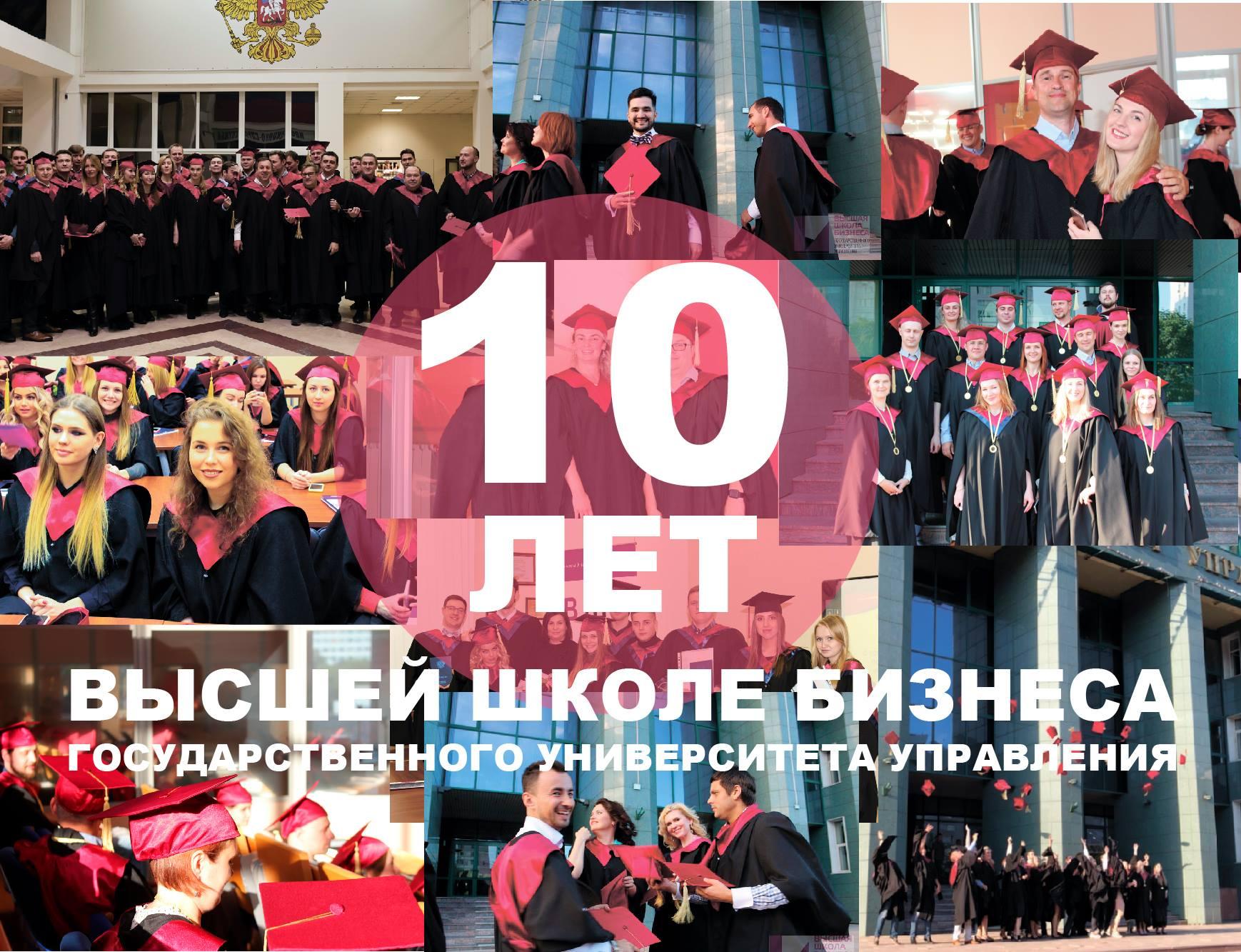 ВШБ ГУУ 10 лет